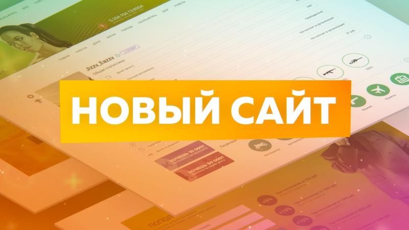Открытие нового сайта